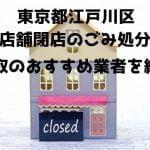 江戸川区 不用品回収 店舗片付け