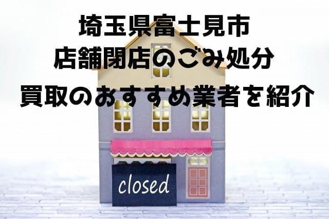 富士見市 不用品回収 店舗片付け