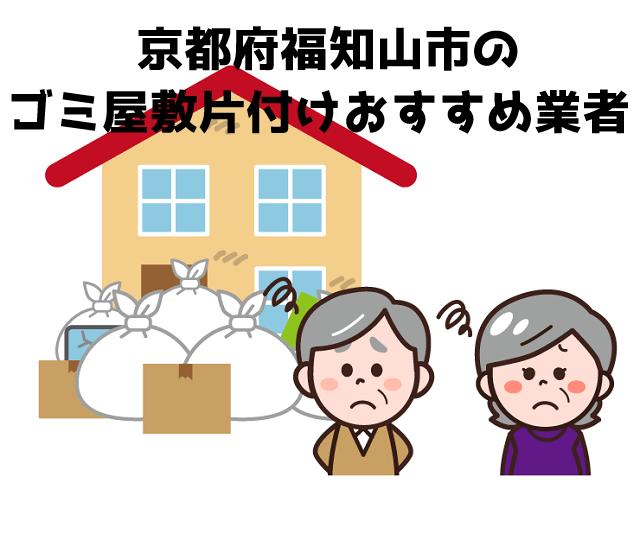 福知山市 ゴミ屋敷 片付け 不用品回収おすすめ業者