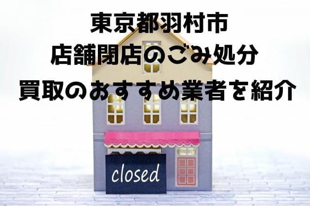 羽村市 不用品回収 店舗閉店 おすすめ業者