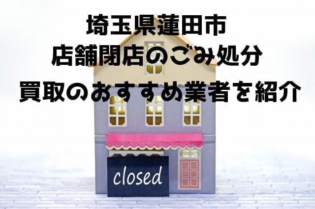 蓮田市 不用品回収 店舗片付け