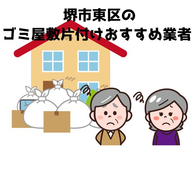 堺市東区 ゴミ屋敷 片付け 不用品回収おすすめ業者