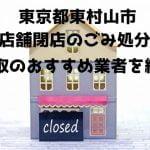 東村山市 不用品回収 店舗閉店 おすすめ業者