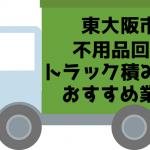 東大阪市 不用品回収 トラック積み放題 おすすめ業者