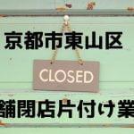 東山区 店舗閉店片付け 不用品回収 おすすめ業者