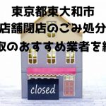東大和市 不用品回収 店舗閉店 おすすめ業者