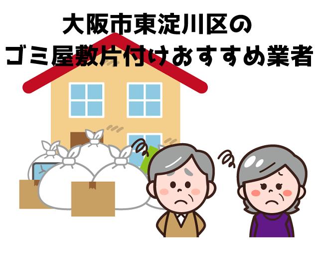 東淀川区 ゴミ屋敷 片付け 不用品回収おすすめ業者