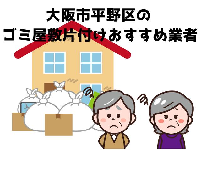 平野区 ゴミ屋敷 片付け 不用品回収おすすめ業者