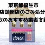 福生市 不用品回収 店舗閉店 おすすめ業者