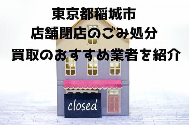 稲城市 不用品回収 店舗閉店 おすすめ業者