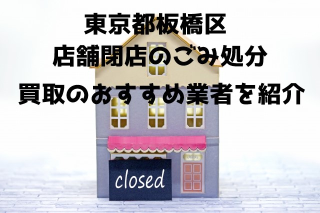 板橋区 不用品回収 店舗片付け