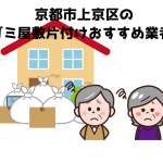 京都市上京区 ゴミ屋敷 片付け 不用品回収おすすめ業者
