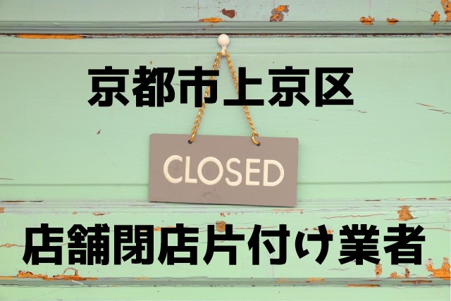 上京区  西京区 店舗閉店片付け