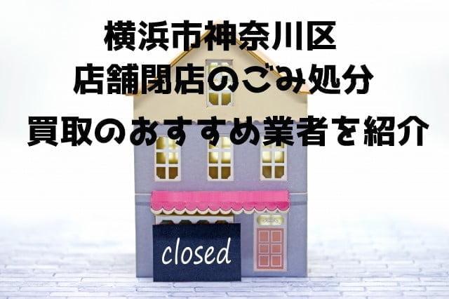 神奈川区 不用品回収 店舗片付け