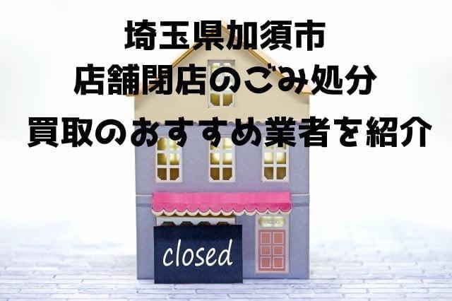 加須市 不用品回収 店舗片付け