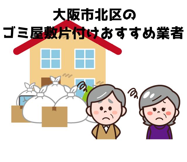 大阪市北区 ゴミ屋敷 片付け 不用品回収おすすめ業者