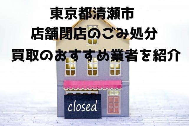 清瀬市 不用品回収 店舗閉店 おすすめ業者