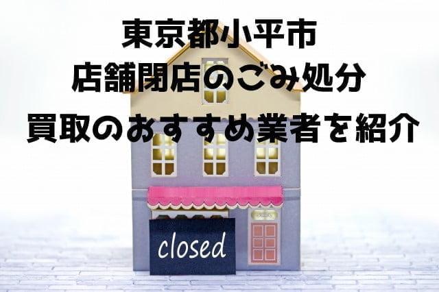 小平市 不用品回収 店舗閉店 おすすめ業者