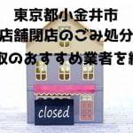 小金井市 用品回収 店舗閉店 おすすめ業者
