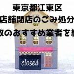 江東区 不用品回収 店舗片付け