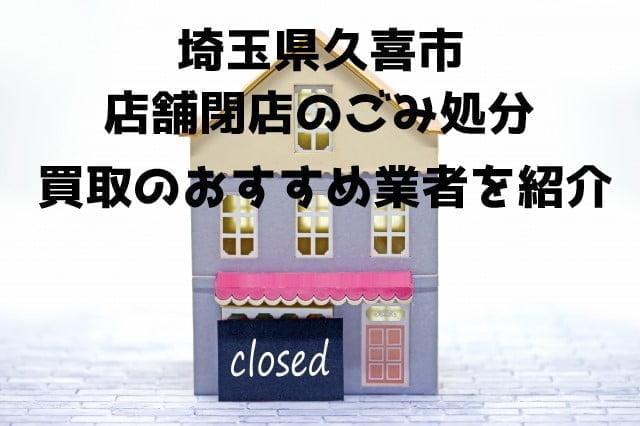 久喜市 不用品回収 店舗片付け