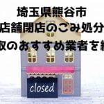 熊谷市 不用品回収 店舗片付け