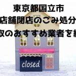 国立市 不用品回収 店舗閉店 おすすめ業者