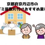京田辺市 ゴミ屋敷 片付け 不用品回収おすすめ業者