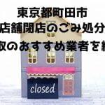 町田市 不用品回収 店舗閉店 おすすめ業者