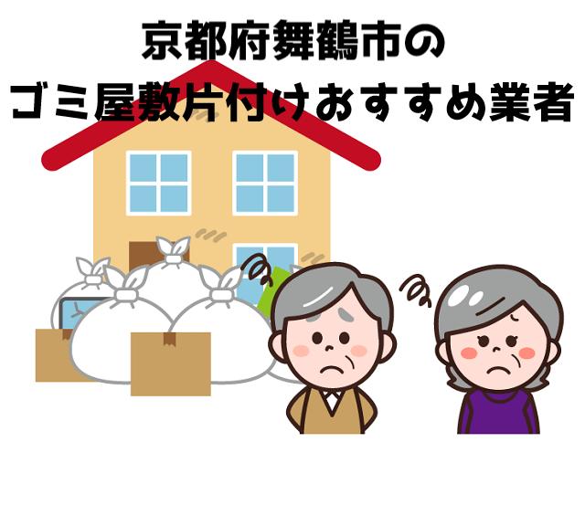 舞鶴市 ゴミ屋敷 片付け 不用品回収おすすめ業者