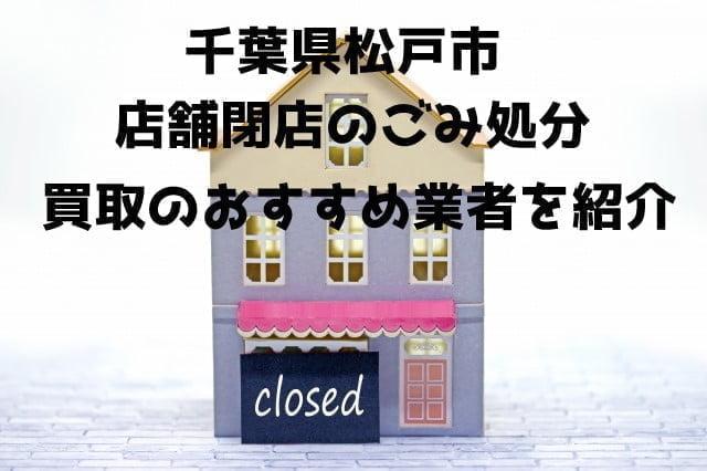松戸市 不用品回収 店舗片付け