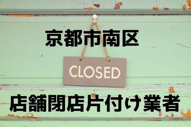 京都市南区 店舗閉店片付け 不用品回収 おすすめ業者
