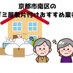 京都市南区 ゴミ屋敷 片付け 不用品回収おすすめ業者