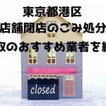 東京都港区 不用品回収 店舗片付け