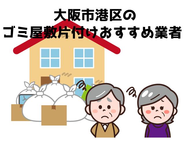 大阪市港区 ゴミ屋敷 不用品回収 おすすめ業者