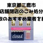 三鷹市 不用品回収 店舗閉店 おすすめ業者