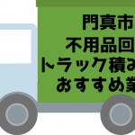 門真市 不用品回収 トラック積み放題 おすすめ業者