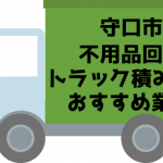 守口市 不用品回収 トラック積み放題 おすすめ業者