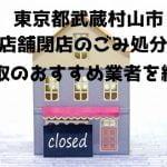 武蔵村山市 不用品回収 店舗閉店 おすすめ業者