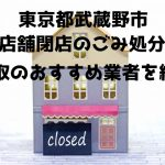 武蔵野市 不用品回収 店舗閉店 おすすめ業者
