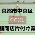 中京区 店舗閉店片付け 不用品回収 おすすめ業者