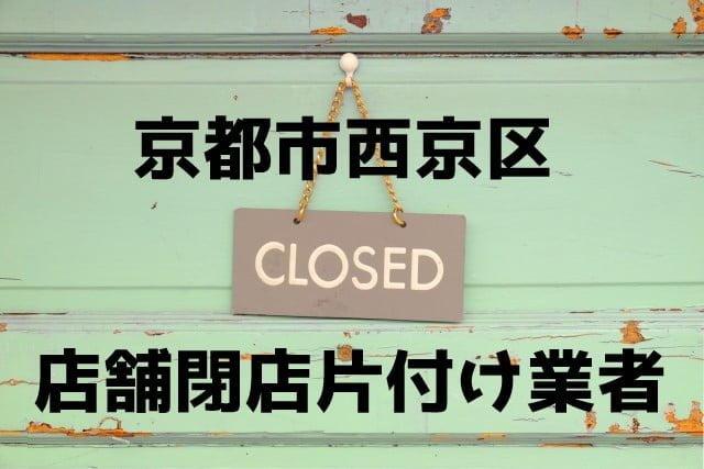 京都市 西京区 店舗閉店片付け