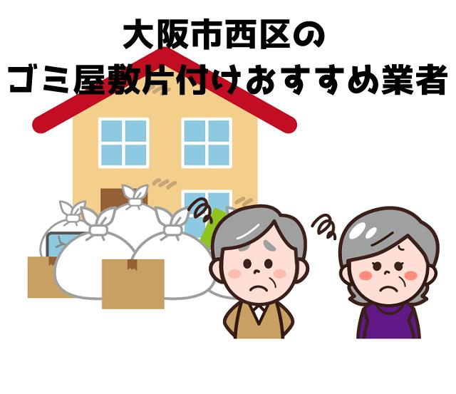 大阪市西区 ゴミ屋敷 不用品回収 おすすめ業者