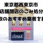 西東京市 不用品回収 店舗閉店 おすすめ業者