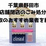 野田市 不用品回収 店舗片付け