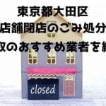 大田区 不用品回収 店舗片付け