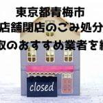青梅市 不用品回収 店舗閉店 おすすめ業者