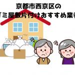 京都市西京区 ゴミ屋敷 片付け 不用品回収おすすめ業者