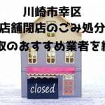 川崎市幸区 不用品回収 店舗片付け
