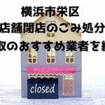 横浜市栄区 不用品回収 店舗片付け